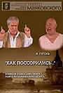 Фильм «Как поссорились...» (2011)