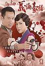 Серіал «Gan gwok hiu hung: Yee hoi ho ching» (2010)