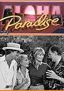 Серіал «Aloha Paradise» (1980 – 1981)