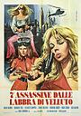 Фільм «Опасность…! Женщины в действии!» (1969)