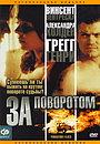 Фільм «За поворотом» (2002)