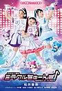 Серіал «Idol × Warrior: Miracle Tunes!» (2017 – 2018)