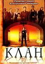 Серіал «Клан» (2003)