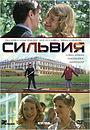 Фильм «Сильвия» (2003)