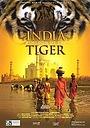 Фільм «Индия: Королевство тигров» (2002)