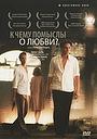 Фильм «К чему помыслы о любви?» (2004)