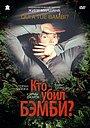 Фильм «Кто убил Бэмби?» (2003)