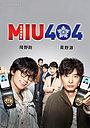 Сериал «MIU404» (2020)