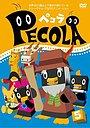 Серіал «Pecola» (2003)