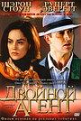 Фільм «Інша лояльність» (2004)