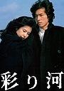 Фильм «Irodori-gawa» (1984)