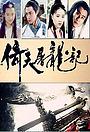 Серіал «Xin yi tian tu long ji» (1994 – ...)