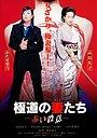 Фильм «Gokudo no onna-tachi: Kejime» (1998)