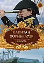 Фільм «Капитан Хорнблауэр: Верность» (2003)