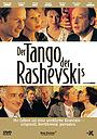 Фільм «Танго Рашевского» (2003)