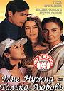Фільм «Мне нужна только любовь» (2002)