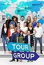 Сериал «Tour Group» (2016)