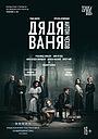 Фільм «Дядя Ваня» (2020)