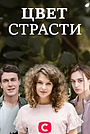Сериал «Цвет страсти» (2020 – ...)