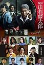 Серіал «Detective Rintaro Yuri» (2020)