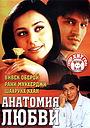 Фільм «Анатомия любви» (2002)