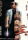 Фільм «Золотые пальцы» (2001)