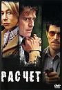 Фильм «Расчет» (2004)