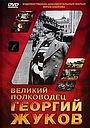 Фильм «Великий полководец Георгий Жуков» (1995)