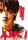 Фільм «Айки» (2002)