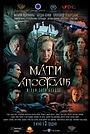 Фильм «Мать апостолов» (2020)