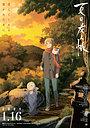 Аніме «Тетрадь дружбы Нацумэ: Пробуждение камня и подозрительный посетитель» (2021)