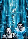 Фільм «Лучшие времена» (2001)