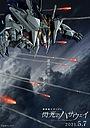 Аніме «Мобильный воин Гандам: Вспышка Хэтэуэя» (2021)