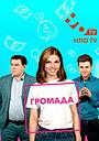 Серіал «Громада» (2019 – ...)