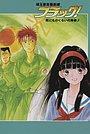 Аніме «Saitama bôsô saizensen furaggu! Shinimonogurui no seishun!!» (1994)