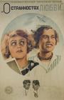 Фільм «О странностях любви» (1935)