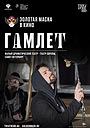 Фильм «Гамлет» (2020)