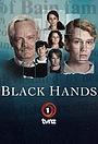 Серіал «Черные руки» (2020)