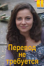 Серіал «Переклад не потрібен» (2020)