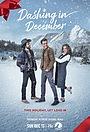 Фільм «Лихой декабрь» (2020)