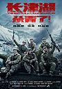 Фільм «Битва при Чосинском водохранилище» (2021)