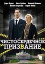Серіал «Чистосердечное призвание» (2020)