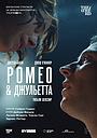 Фильм «Ромео и Джульетта» (2021)
