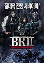 Фильм «Королевская битва 2» (2003)