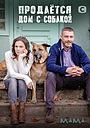 Серіал «Продається будинок із собакою» (2020)