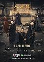Серіал «Эпопея империи Цинь» (2020)