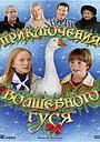 Фильм «Приключения волшебного гуся» (2004)