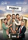 Серіал «Рідня» (2020 – ...)