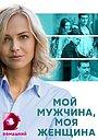 Серіал «Мій чоловік, моя жінка» (2020 – ...)