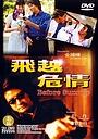 Фільм «Fei yue wei qíng» (1999)